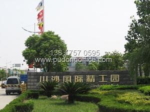 浦东厂房-川沙国际精工园