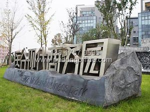 医谷现代商务园(浦东周浦办公楼)
