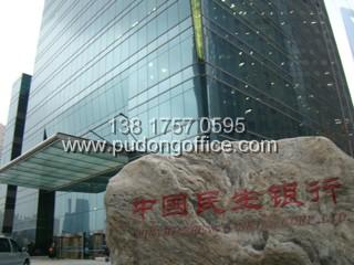 上海民生银行大厦-浦东陆家嘴写字楼