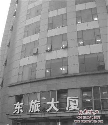 东旅大厦(浦东南路办公楼)