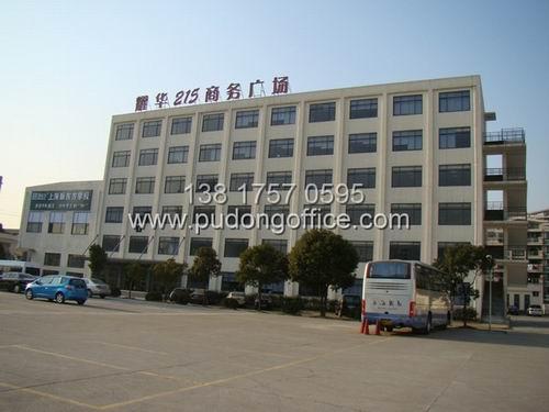 耀华215创意办公楼(浦东世博园区写字楼)_上海创意园